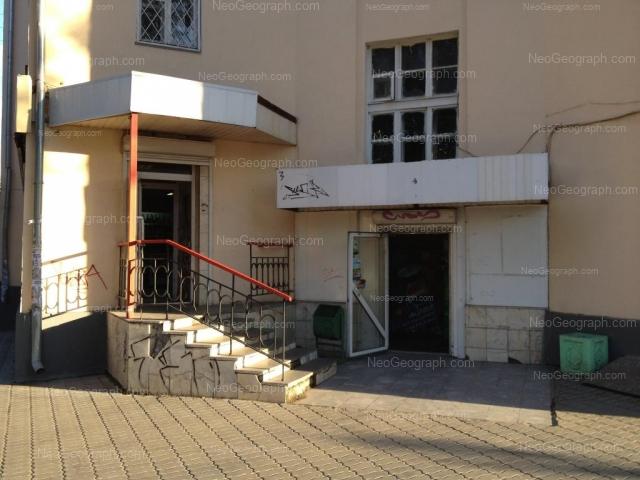 Address(es) on photo: Cheluskintsev street, 62, Yekaterinburg
