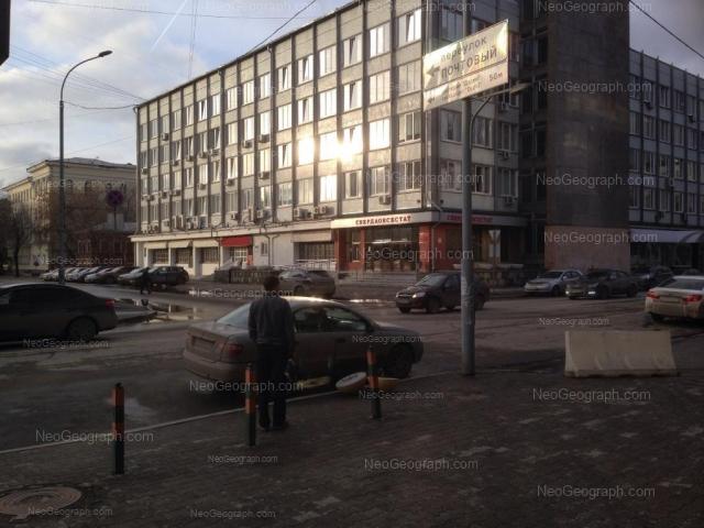 Адрес(а) на фотографии: улица Толмачёва, 23, Екатеринбург