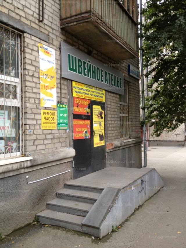Адрес(а) на фотографии: улица Шевченко, 6, 8, Екатеринбург
