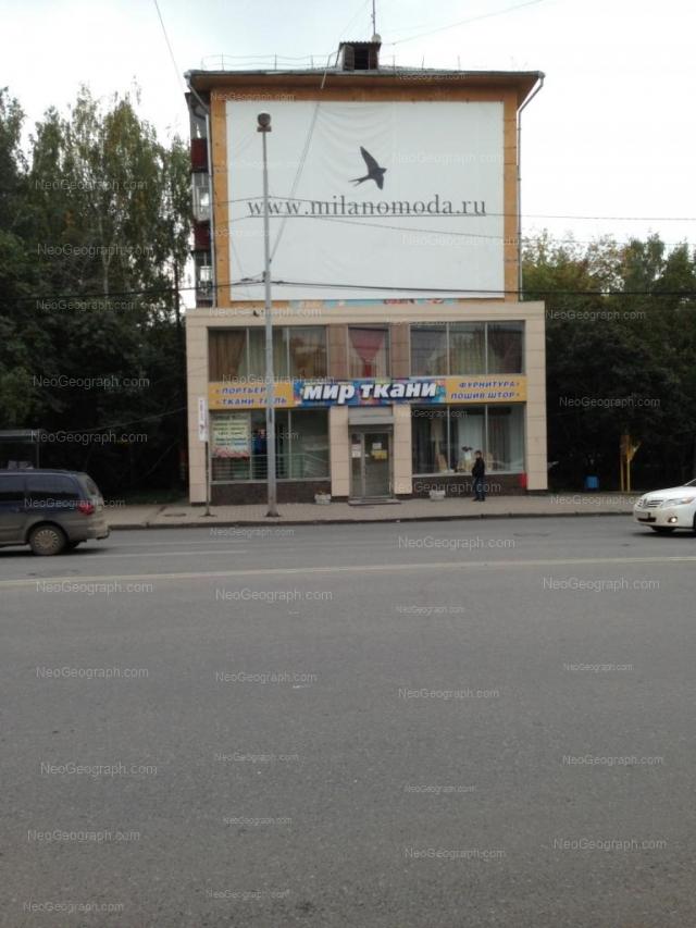 Адрес(а) на фотографии: улица Малышева, 118, Екатеринбург