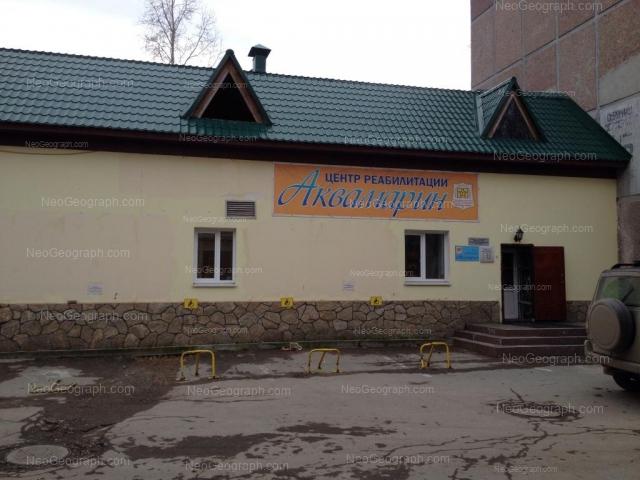 Адрес(а) на фотографии: улица Серафимы Дерябиной, 15/1, Екатеринбург