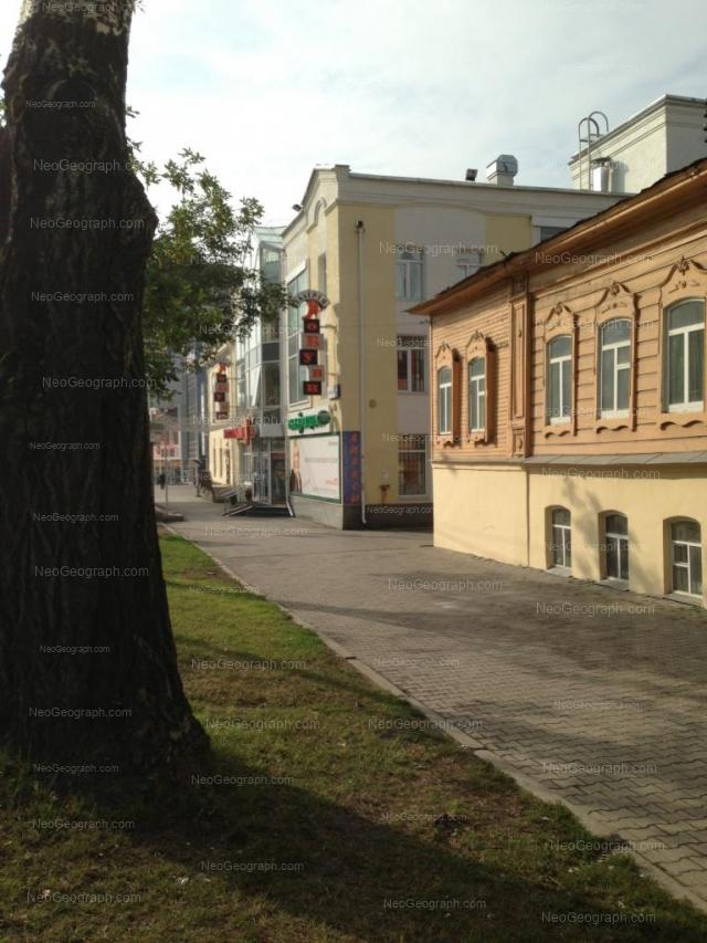 Address(es) on photo: Karla Libknekhta street, 27, 29, Yekaterinburg