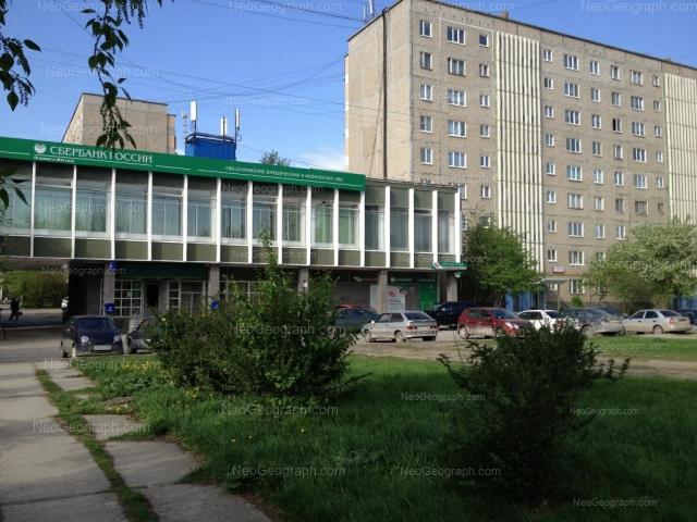 Адрес(а) на фотографии: улица Академика Бардина, 37, 37а, Екатеринбург
