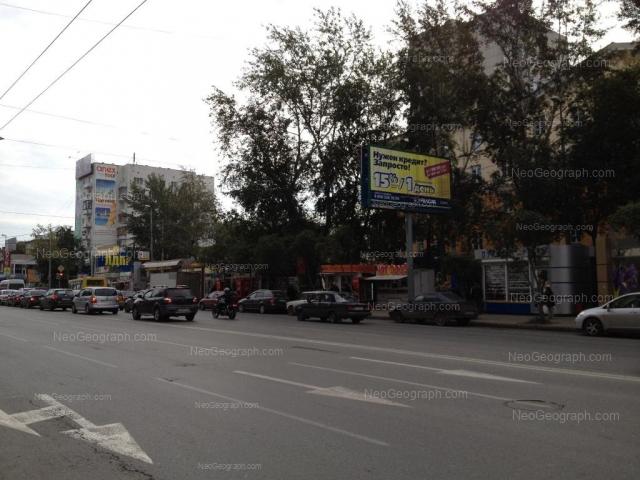 Адрес(а) на фотографии: улица Малышева, 92, Екатеринбург