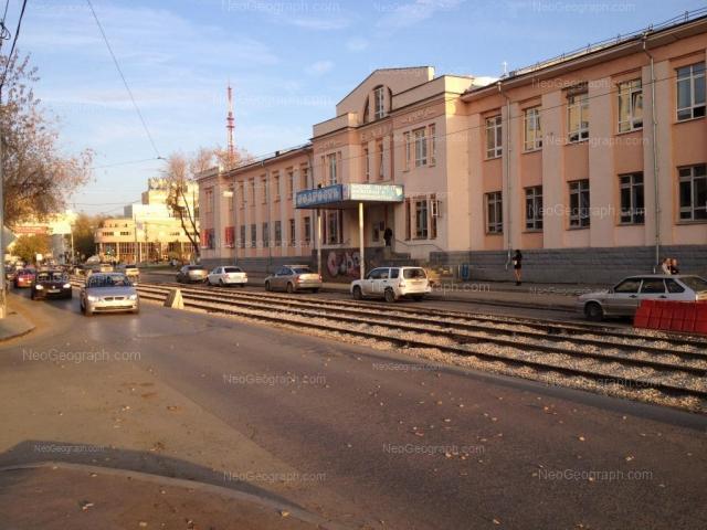 Address(es) on photo: Kuibisheva street, 42, 44, Yekaterinburg