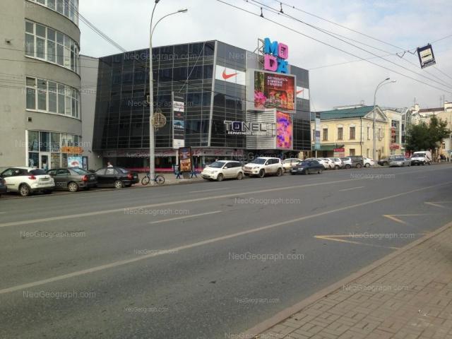 Address(es) on photo: Karla Libknekhta street, 23Б, 25, Yekaterinburg