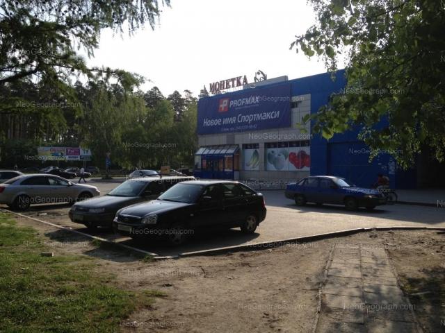 Адрес(а) на фотографии: улица Академика Бардина, 25/2, Екатеринбург