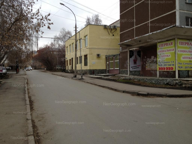 Address(es) on photo: Saperov lane, 1, 5, Yekaterinburg