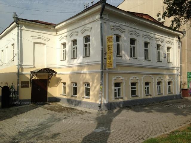 Адрес(а) на фотографии: улица Карла Либкнехта, 31, Екатеринбург