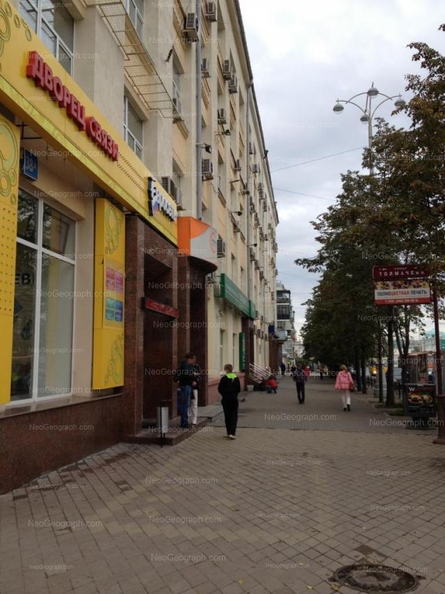 Адрес(а) на фотографии: проспект Ленина, 38, Екатеринбург