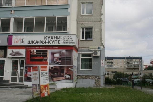 Address(es) on photo: Opalihinskaya street, 18, Yekaterinburg