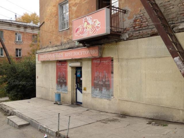 Address(es) on photo: Podgornaya street, 7, Yekaterinburg