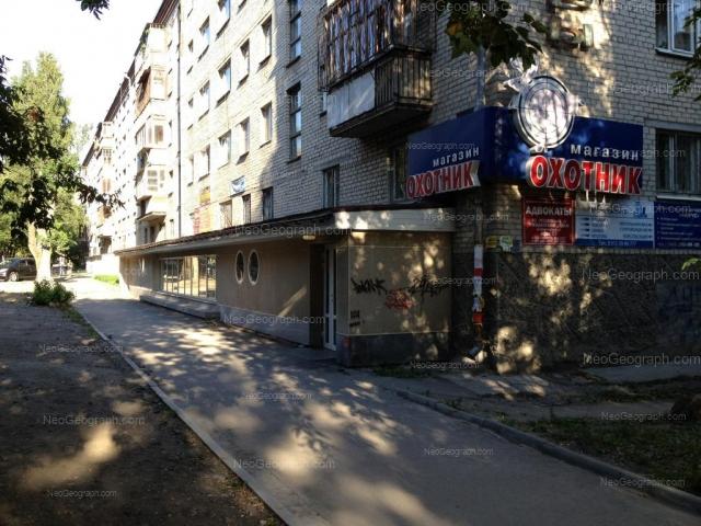 Адрес(а) на фотографии: Шарташская улица, 24, Екатеринбург