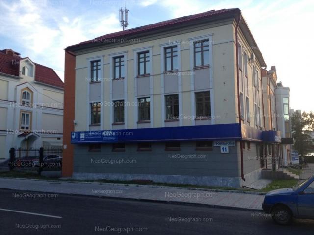 Адрес(а) на фотографии: Пролетарская улица, 7, 11, Екатеринбург