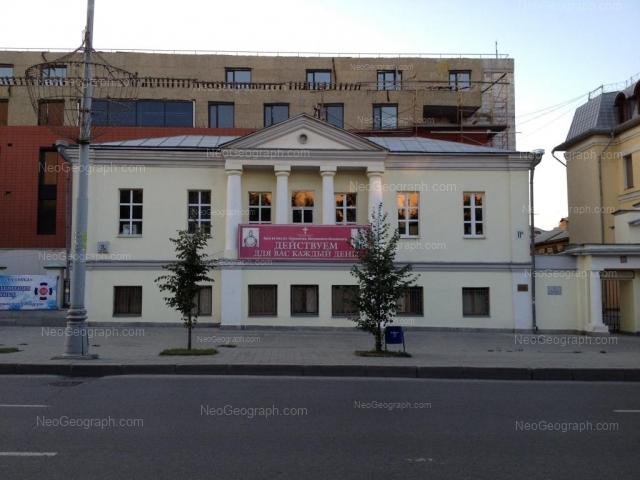 Адрес(а) на фотографии: проспект Ленина, 11А, 11Б, Екатеринбург