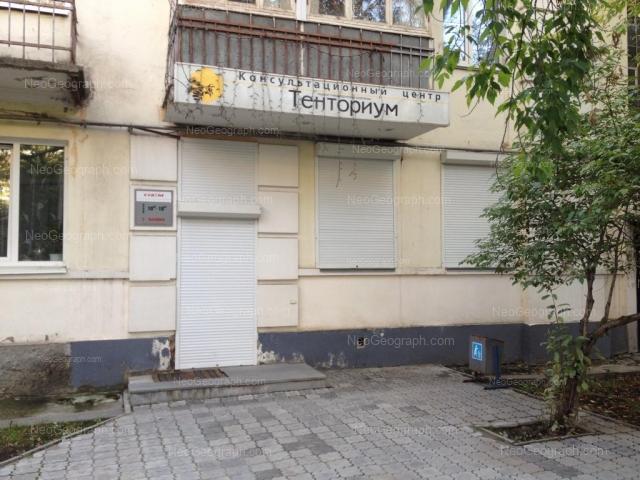 Адрес(а) на фотографии: Комсомольская улица, 31, Екатеринбург