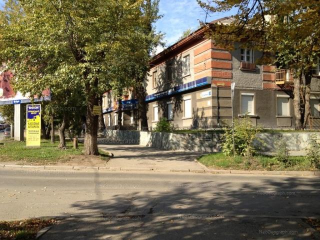 Address(es) on photo: Gagarina street, 5, Yekaterinburg