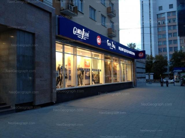Адрес(а) на фотографии: проспект Ленина, 53, 69/1, Екатеринбург