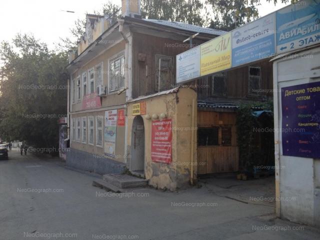 Адрес(а) на фотографии: Первомайская улица, 11в, Екатеринбург