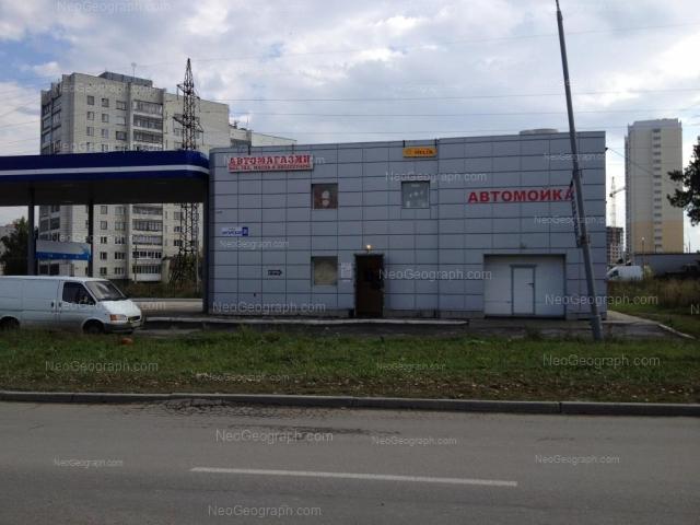 Адрес(а) на фотографии: Билимбаевская улица, 37, Екатеринбург