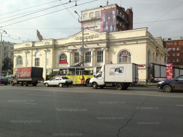 Address(es) on photo: Lenina avenue, 43, Yekaterinburg
