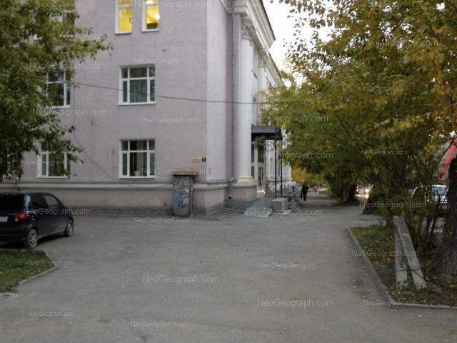 Address(es) on photo: Kliuchevskaya street, 7, Yekaterinburg
