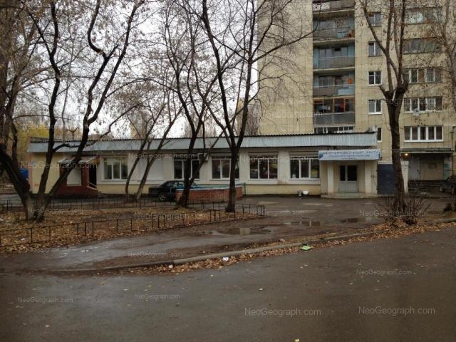 Address(es) on photo: Parkoviy lane, 12, Yekaterinburg