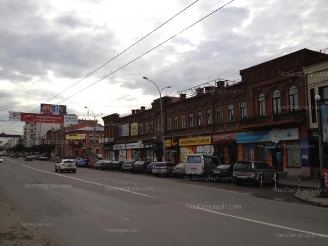 Address(es) on photo: Gogolya street, 2, Yekaterinburg