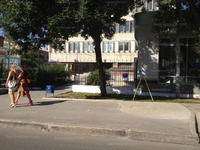 Address(es) on photo: Korolenko street, 4, Yekaterinburg