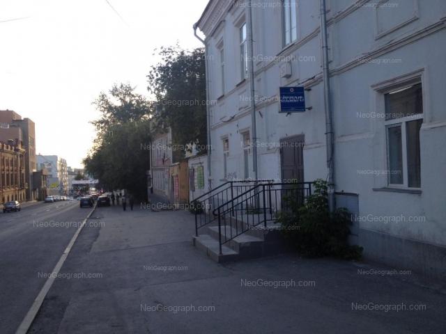 Адрес(а) на фотографии: Первомайская улица, 11, 11в, Екатеринбург