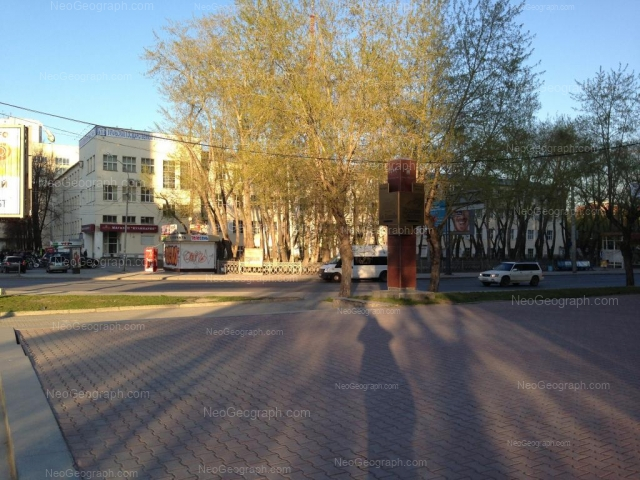 Address(es) on photo: Kuibisheva street, 48, Yekaterinburg