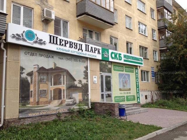 Address(es) on photo: Surikova street, 24, Yekaterinburg