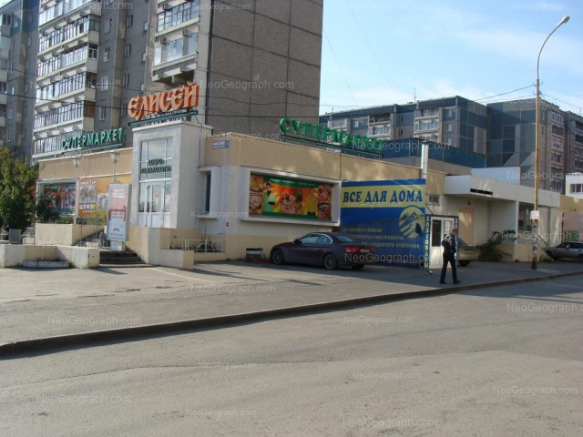 Address(es) on photo: Vogogradskaya street, 29, 31/3, Yekaterinburg