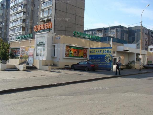 Адрес(а) на фотографии: Волгоградская улица, 29, 31/3, Екатеринбург