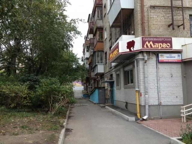Адрес(а) на фотографии: Гурзуфская улица, 23, Екатеринбург
