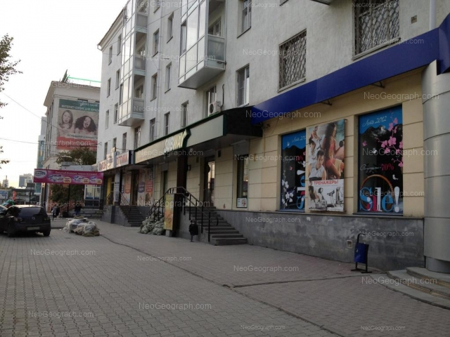 Address(es) on photo: Kuibisheva street, 75, 83, Yekaterinburg