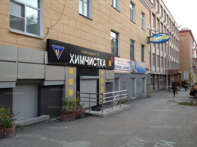 Адрес(а) на фотографии: Мельковская улица, 7, 9, Екатеринбург