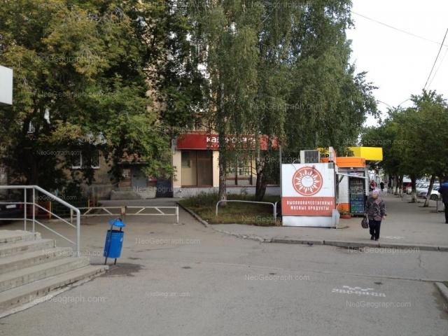 Address(es) on photo: Komsomolskaya street, 2, Yekaterinburg