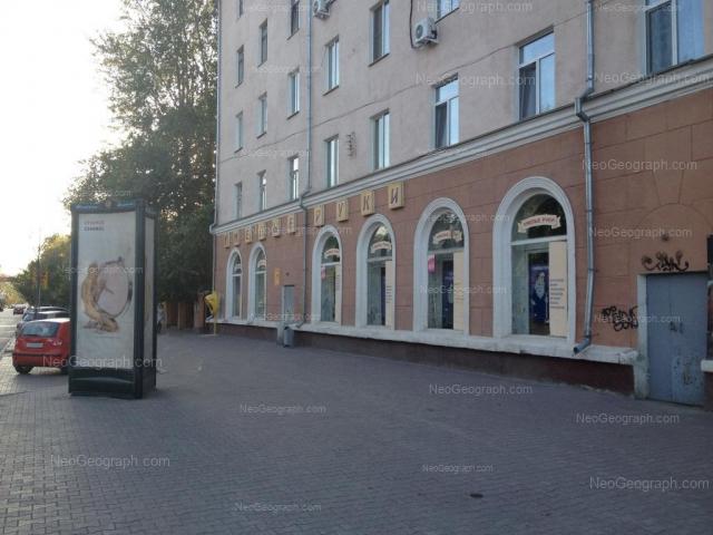 Адрес(а) на фотографии: Первомайская улица, 63, Екатеринбург