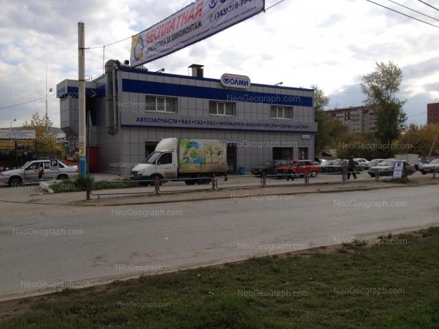 Адрес(а) на фотографии: улица Летчиков, 10А, Екатеринбург
