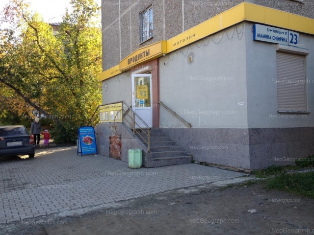 Address(es) on photo: Azina street, 15, Yekaterinburg