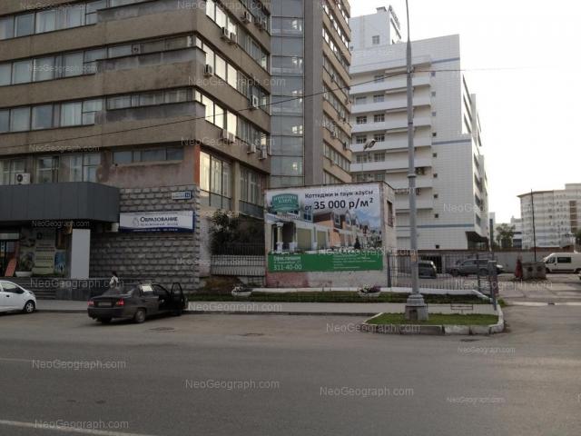 Адрес(а) на фотографии: улица Белинского, 56, Екатеринбург