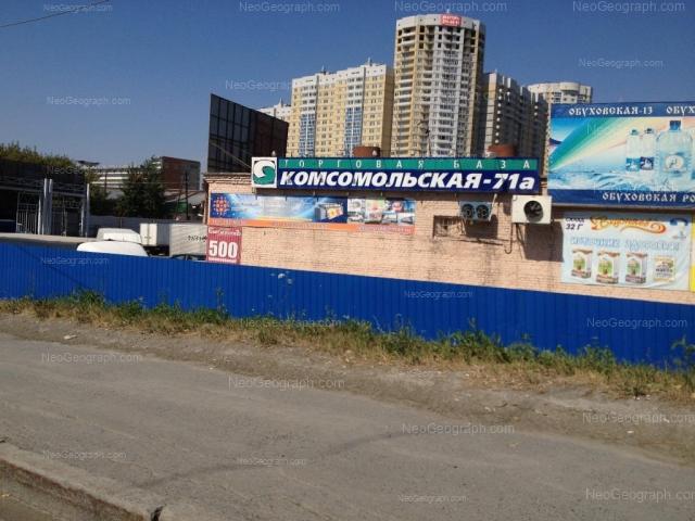 Адрес(а) на фотографии: Комсомольская улица, 71а, Екатеринбург