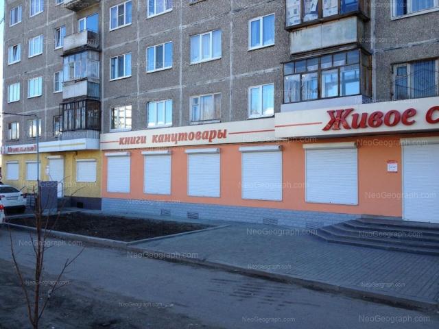 Адрес(а) на фотографии: Волгоградская улица, 190, Екатеринбург