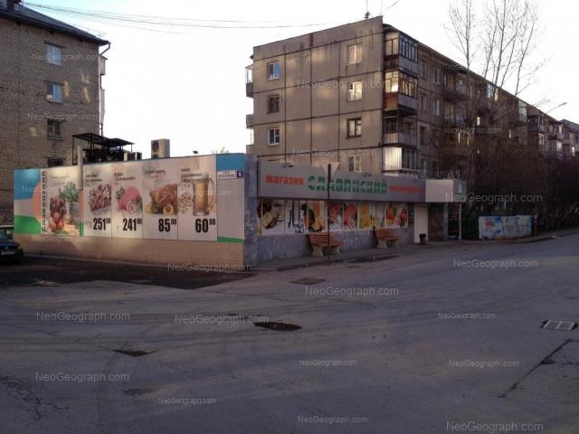 Адрес(а) на фотографии: Боровая улица, 26, 28, Екатеринбург