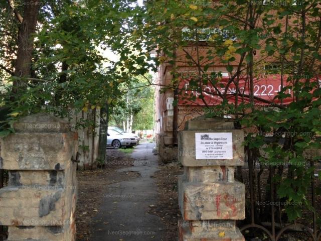 Адрес(а) на фотографии: Первомайская улица, 105, Екатеринбург
