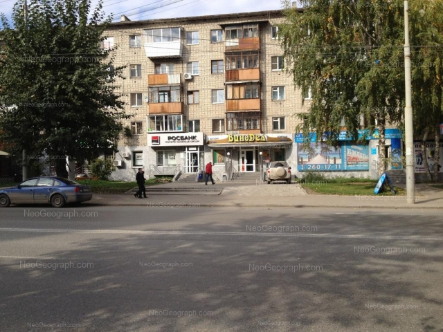 Адрес(а) на фотографии: улица Щорса, 60, Екатеринбург