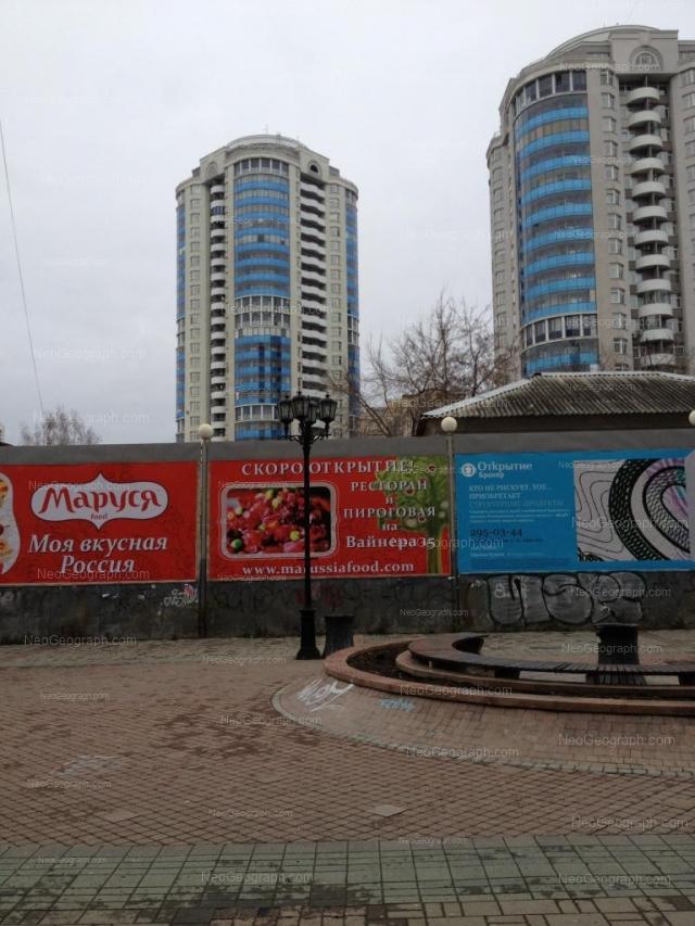 Адрес(а) на фотографии: улица Вайнера, 42а, Екатеринбург
