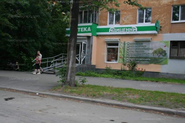 Address(es) on photo: Mashinostroiteley street, 43, Yekaterinburg