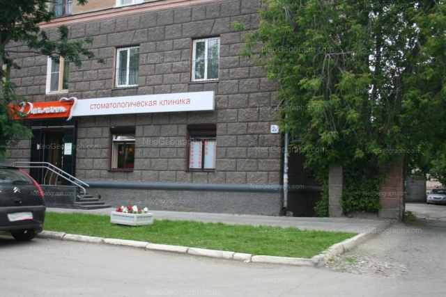 Address(es) on photo: Mamina-Sibiriaka street, 2А, Yekaterinburg